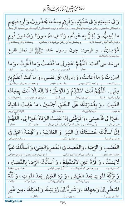 مفاتیح مرکز طبع و نشر قرآن کریم صفحه 1670