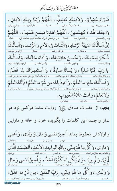مفاتیح مرکز طبع و نشر قرآن کریم صفحه 1671