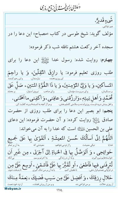 مفاتیح مرکز طبع و نشر قرآن کریم صفحه 1674