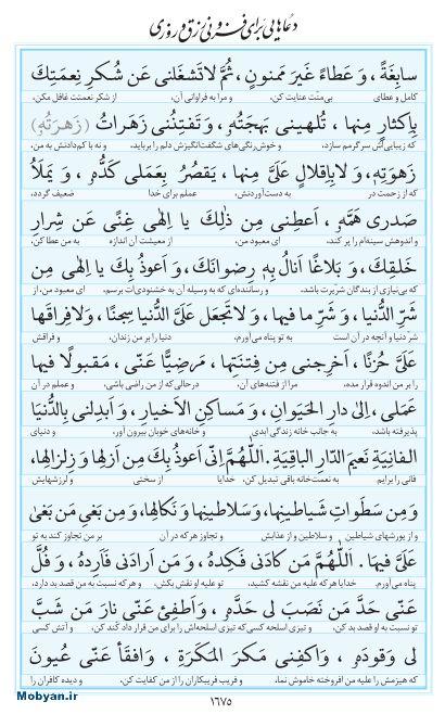 مفاتیح مرکز طبع و نشر قرآن کریم صفحه 1675