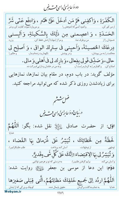 مفاتیح مرکز طبع و نشر قرآن کریم صفحه 1676