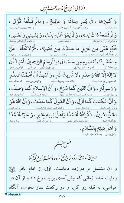 مفاتیح مرکز طبع و نشر قرآن کریم صفحه 1677