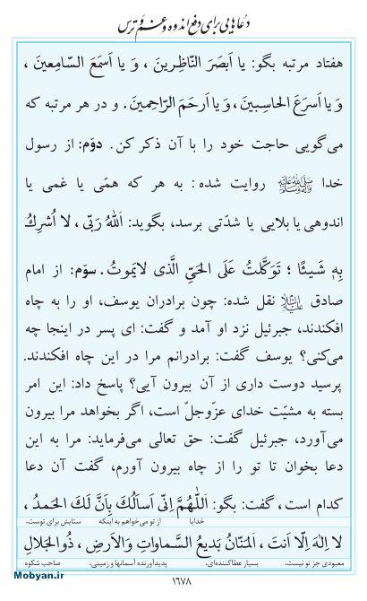 مفاتیح مرکز طبع و نشر قرآن کریم صفحه 1678