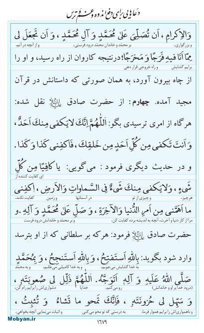 مفاتیح مرکز طبع و نشر قرآن کریم صفحه 1679