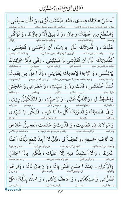 مفاتیح مرکز طبع و نشر قرآن کریم صفحه 1681