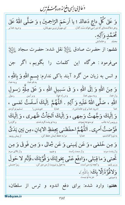 مفاتیح مرکز طبع و نشر قرآن کریم صفحه 1682