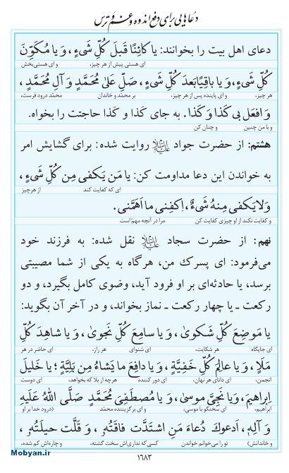 مفاتیح مرکز طبع و نشر قرآن کریم صفحه 1683