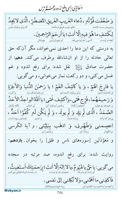 مفاتیح مرکز طبع و نشر قرآن کریم صفحه 1684