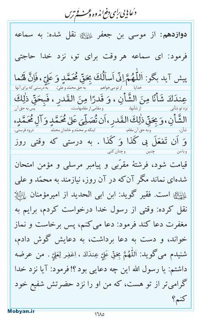 مفاتیح مرکز طبع و نشر قرآن کریم صفحه 1685