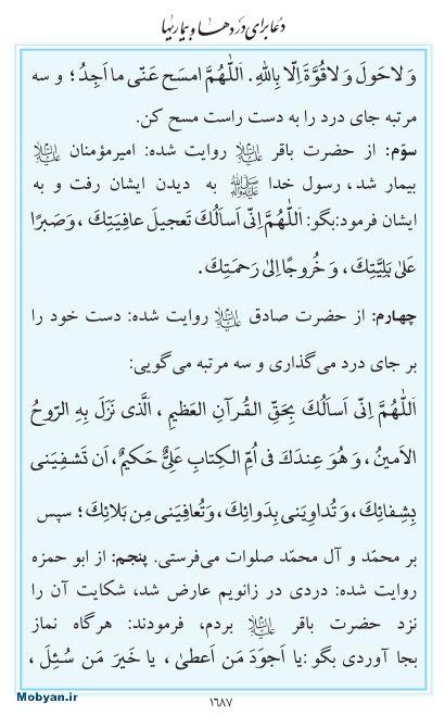 مفاتیح مرکز طبع و نشر قرآن کریم صفحه 1687