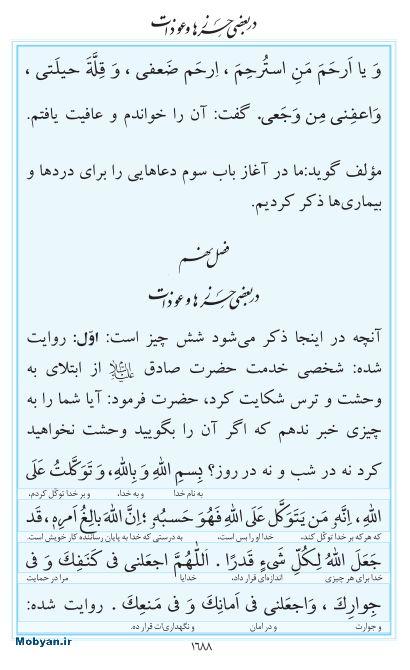 مفاتیح مرکز طبع و نشر قرآن کریم صفحه 1688