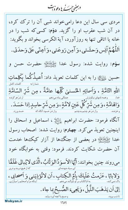 مفاتیح مرکز طبع و نشر قرآن کریم صفحه 1689