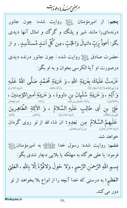 مفاتیح مرکز طبع و نشر قرآن کریم صفحه 1690