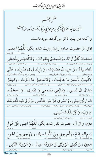 مفاتیح مرکز طبع و نشر قرآن کریم صفحه 1691
