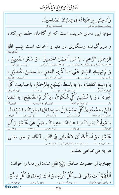 مفاتیح مرکز طبع و نشر قرآن کریم صفحه 1692