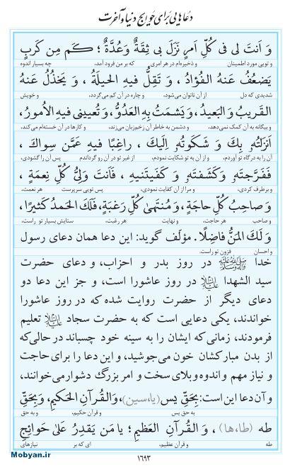 مفاتیح مرکز طبع و نشر قرآن کریم صفحه 1693