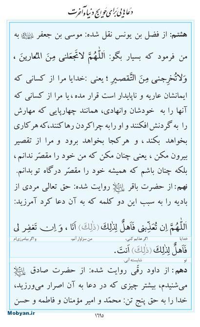 مفاتیح مرکز طبع و نشر قرآن کریم صفحه 1695