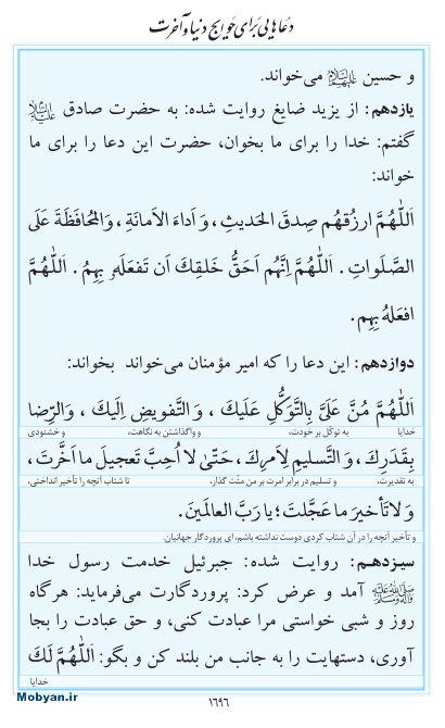 مفاتیح مرکز طبع و نشر قرآن کریم صفحه 1696