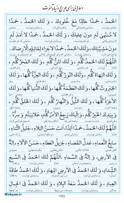 مفاتیح مرکز طبع و نشر قرآن کریم صفحه 1697