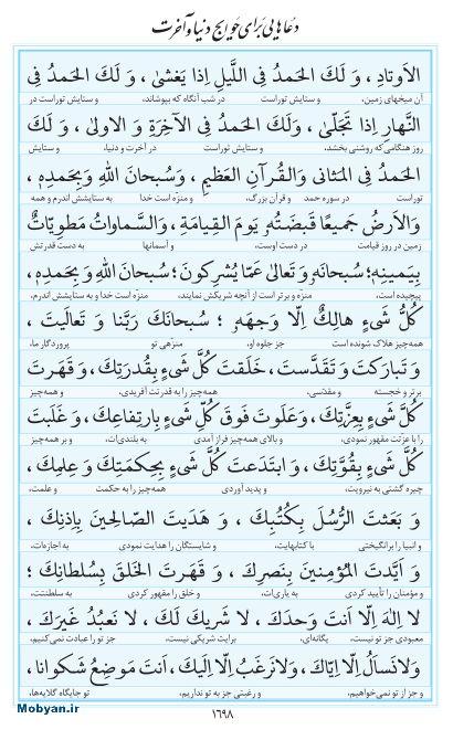 مفاتیح مرکز طبع و نشر قرآن کریم صفحه 1698