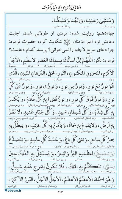 مفاتیح مرکز طبع و نشر قرآن کریم صفحه 1699