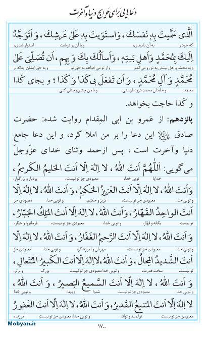 مفاتیح مرکز طبع و نشر قرآن کریم صفحه 1700