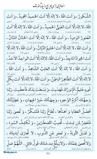 مفاتیح مرکز طبع و نشر قرآن کریم صفحه 1701