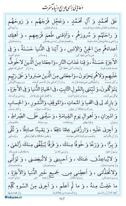 مفاتیح مرکز طبع و نشر قرآن کریم صفحه 1702