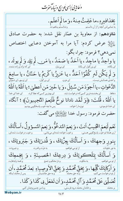 مفاتیح مرکز طبع و نشر قرآن کریم صفحه 1703