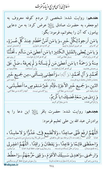 مفاتیح مرکز طبع و نشر قرآن کریم صفحه 1704