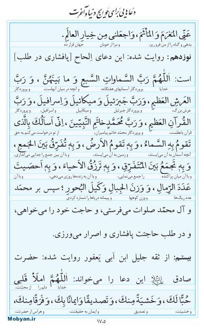 مفاتیح مرکز طبع و نشر قرآن کریم صفحه 1705