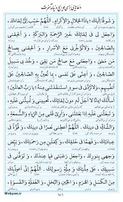 مفاتیح مرکز طبع و نشر قرآن کریم صفحه 1706