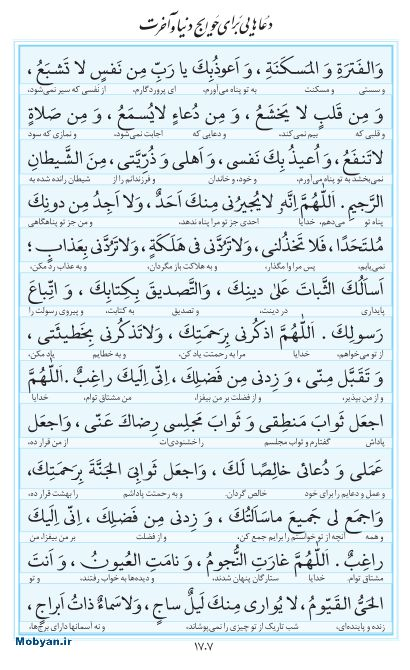 مفاتیح مرکز طبع و نشر قرآن کریم صفحه 1707