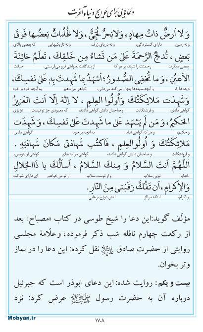 مفاتیح مرکز طبع و نشر قرآن کریم صفحه 1708