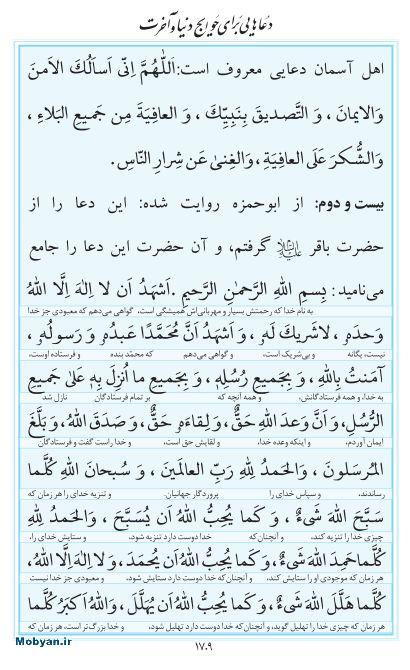مفاتیح مرکز طبع و نشر قرآن کریم صفحه 1709