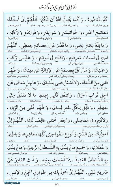 مفاتیح مرکز طبع و نشر قرآن کریم صفحه 1710