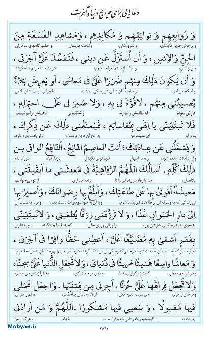 مفاتیح مرکز طبع و نشر قرآن کریم صفحه 1711
