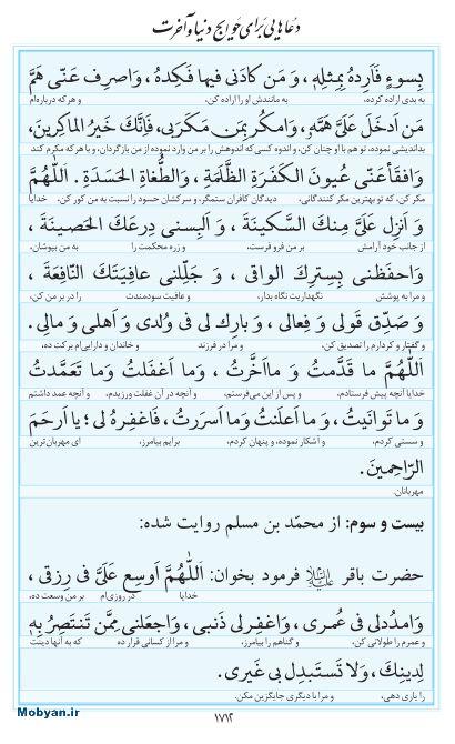 مفاتیح مرکز طبع و نشر قرآن کریم صفحه 1712