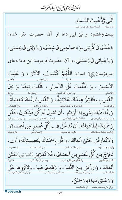 مفاتیح مرکز طبع و نشر قرآن کریم صفحه 1714