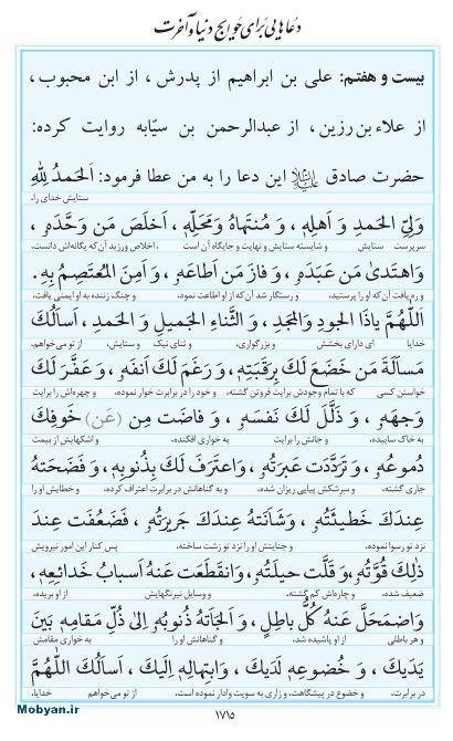مفاتیح مرکز طبع و نشر قرآن کریم صفحه 1715