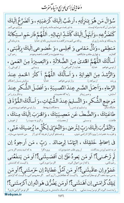 مفاتیح مرکز طبع و نشر قرآن کریم صفحه 1716