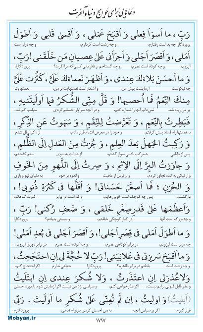 مفاتیح مرکز طبع و نشر قرآن کریم صفحه 1717
