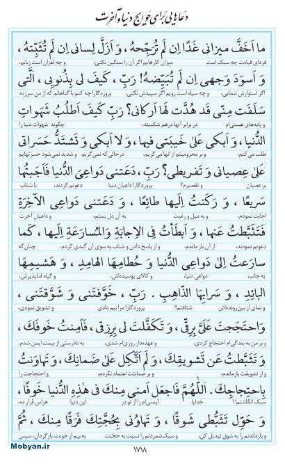 مفاتیح مرکز طبع و نشر قرآن کریم صفحه 1718