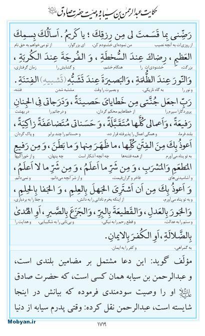 مفاتیح مرکز طبع و نشر قرآن کریم صفحه 1719