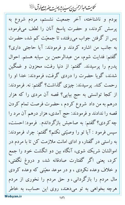 مفاتیح مرکز طبع و نشر قرآن کریم صفحه 1721
