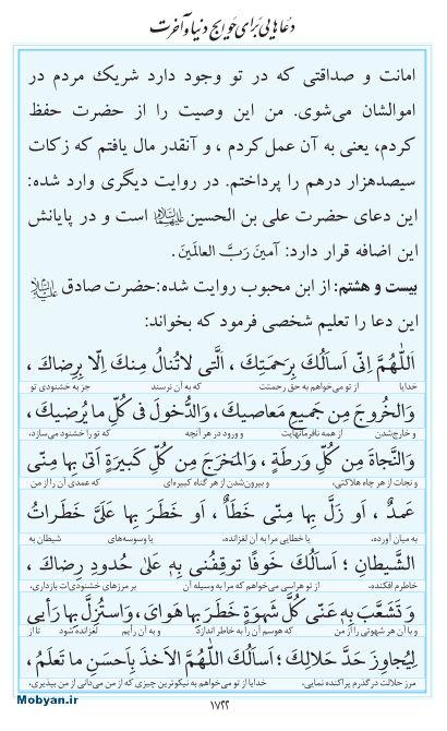مفاتیح مرکز طبع و نشر قرآن کریم صفحه 1722