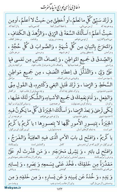 مفاتیح مرکز طبع و نشر قرآن کریم صفحه 1723
