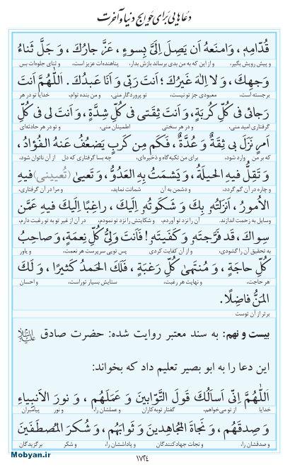مفاتیح مرکز طبع و نشر قرآن کریم صفحه 1724