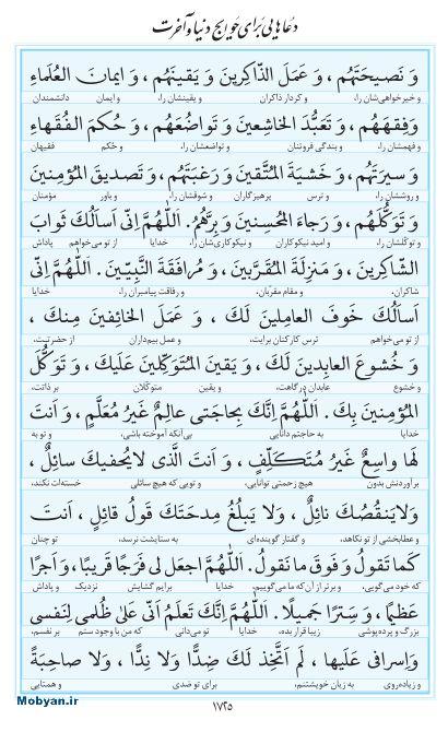 مفاتیح مرکز طبع و نشر قرآن کریم صفحه 1725