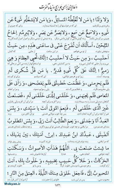 مفاتیح مرکز طبع و نشر قرآن کریم صفحه 1726